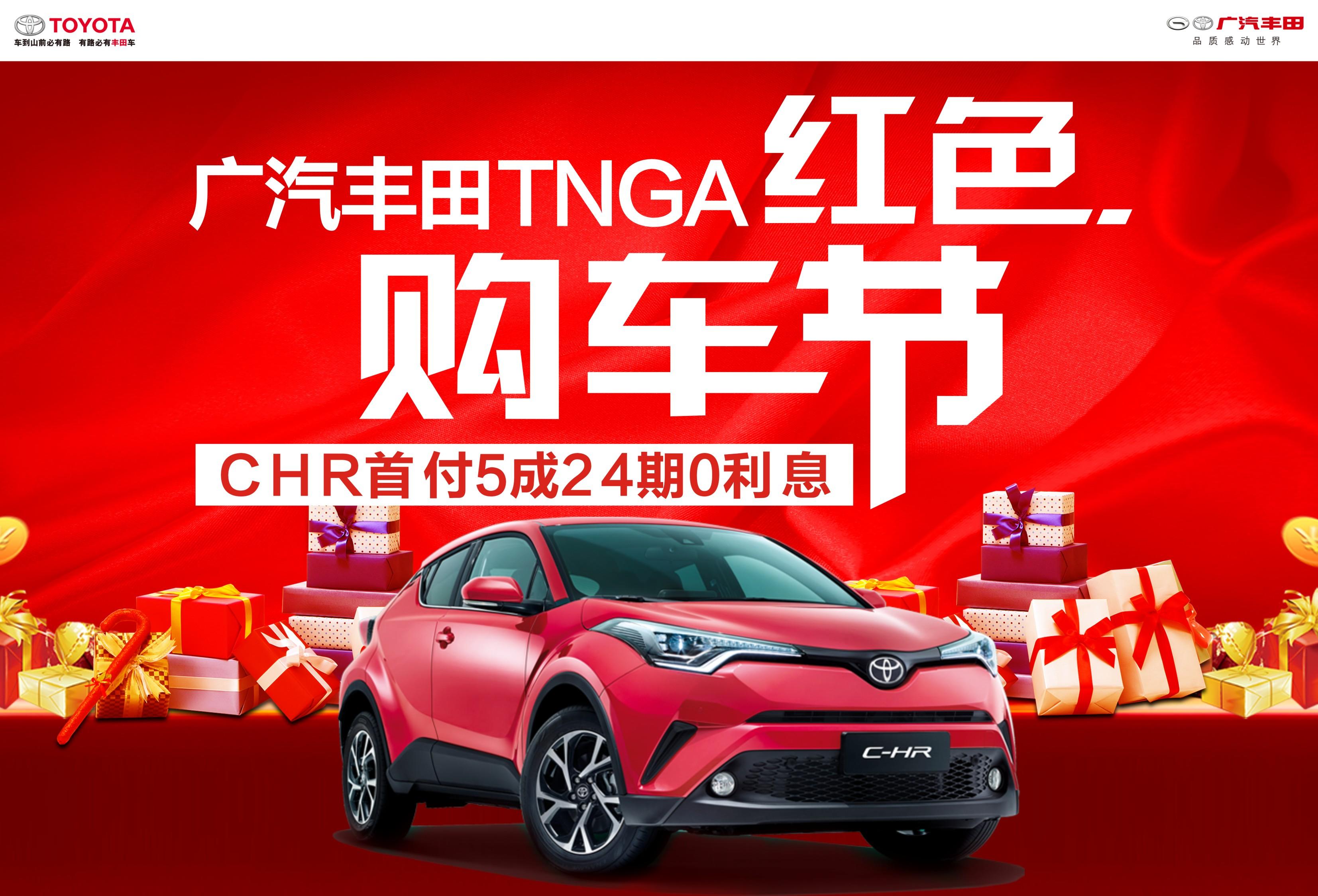 腾讯分分彩TNGA红色购车节,CHR享首付5成24期0利息
