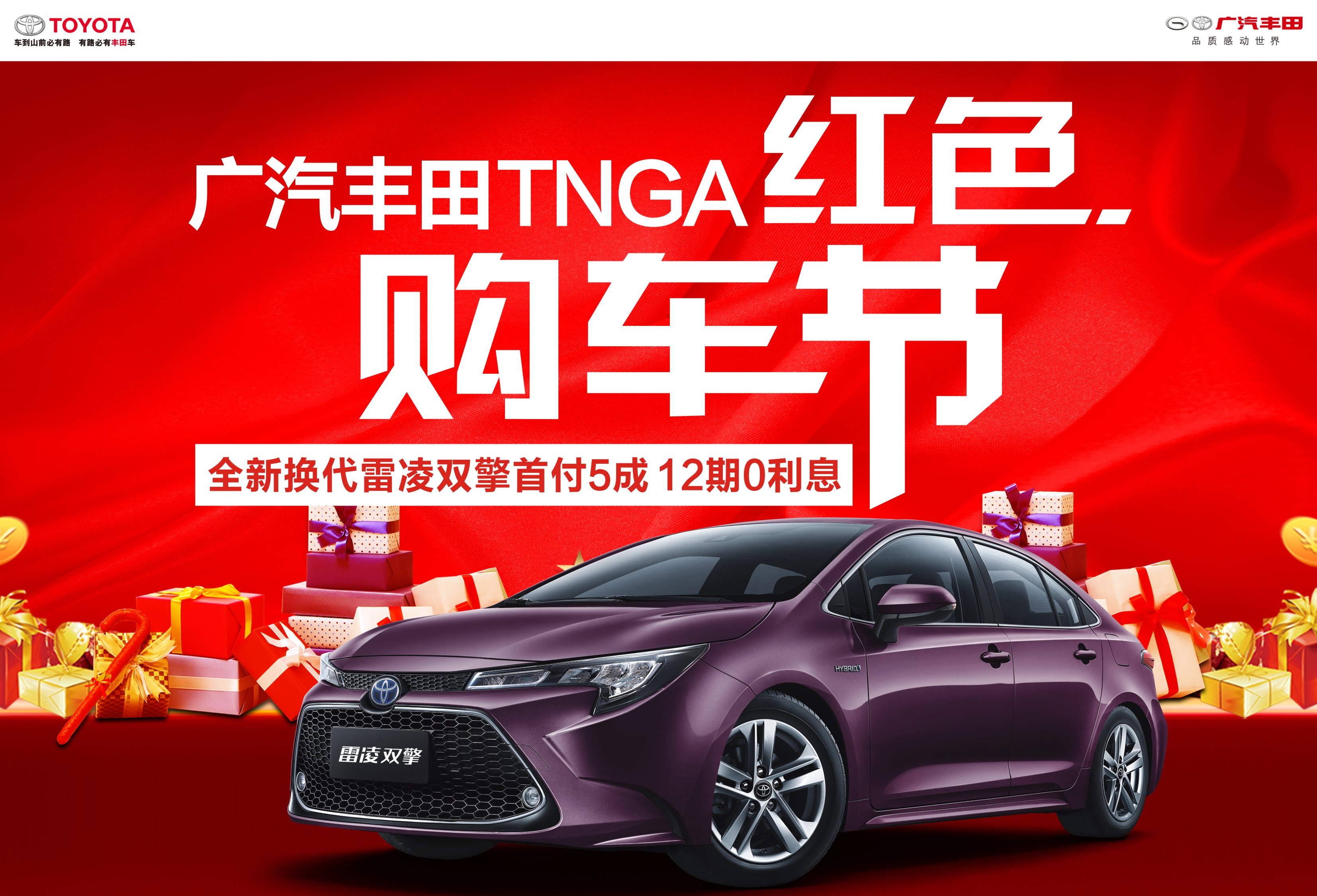 昆山广丰TNGA红色购车节,全新换代雷凌双擎首付5成,12期0利息
