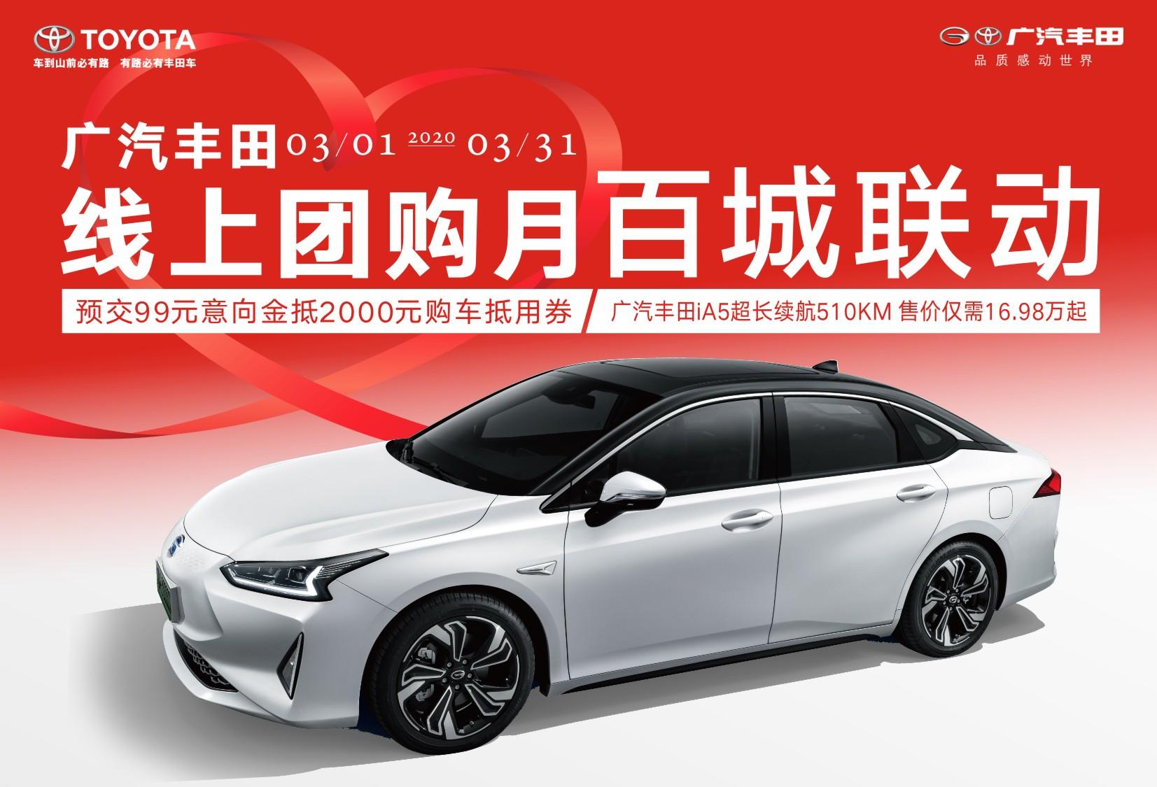 广丰IA5售价16.98万起