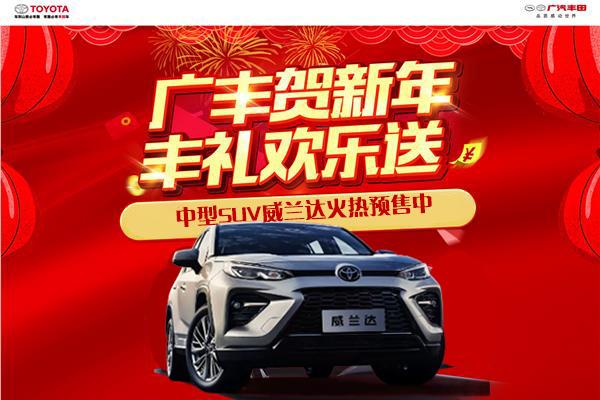5分快三—东京1.5分彩中型SUV威兰预售中