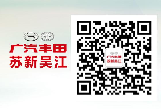 广汽丰田吴江店全系换代雷凌全系热销中