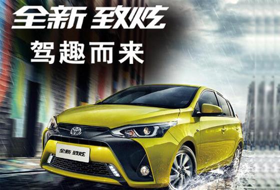 丰田致炫提供试乘试驾 购车优惠8000元