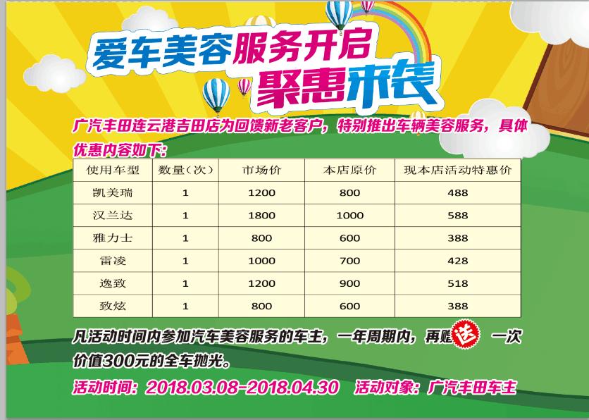"""极速1分快3邀请码—大发10分快3官方LYG吉田店春季爱车""""惠"""""""