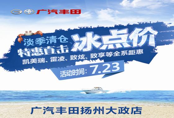 7.23大政丰田淡季清仓 直击冰点价团购会 震撼来袭!