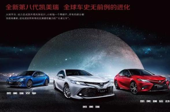 丹陽長達廣汽豐田凱美瑞17.98萬元起售