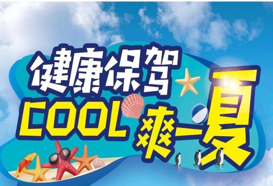 泰州丰田保养无忧-健康保驾 COOL爽一夏