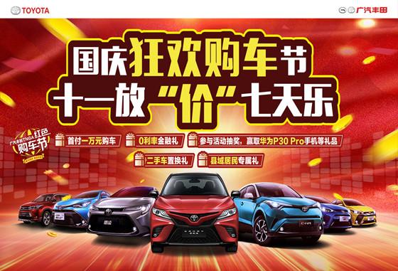 """喜迎国庆""""十一车展""""来袭 广丰宝铁龙 放""""价""""狂欢!"""
