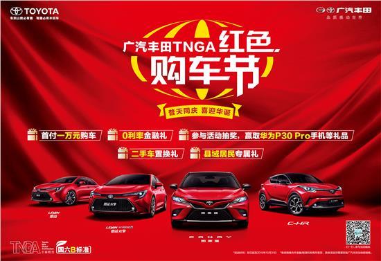 红色十月 一起狂欢 大发彩票网—大发快三吧TNGA红色购车节收官钜惠-雷凌专场