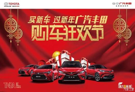 1月12日買新車過新年廣汽豐田 賀歲迎新購車節