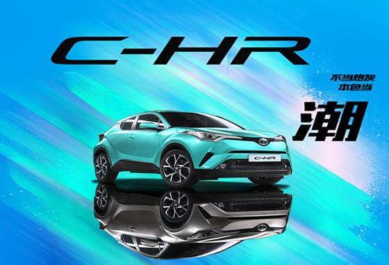 丰田C-HR欢迎莅临赏鉴 可试乘试驾