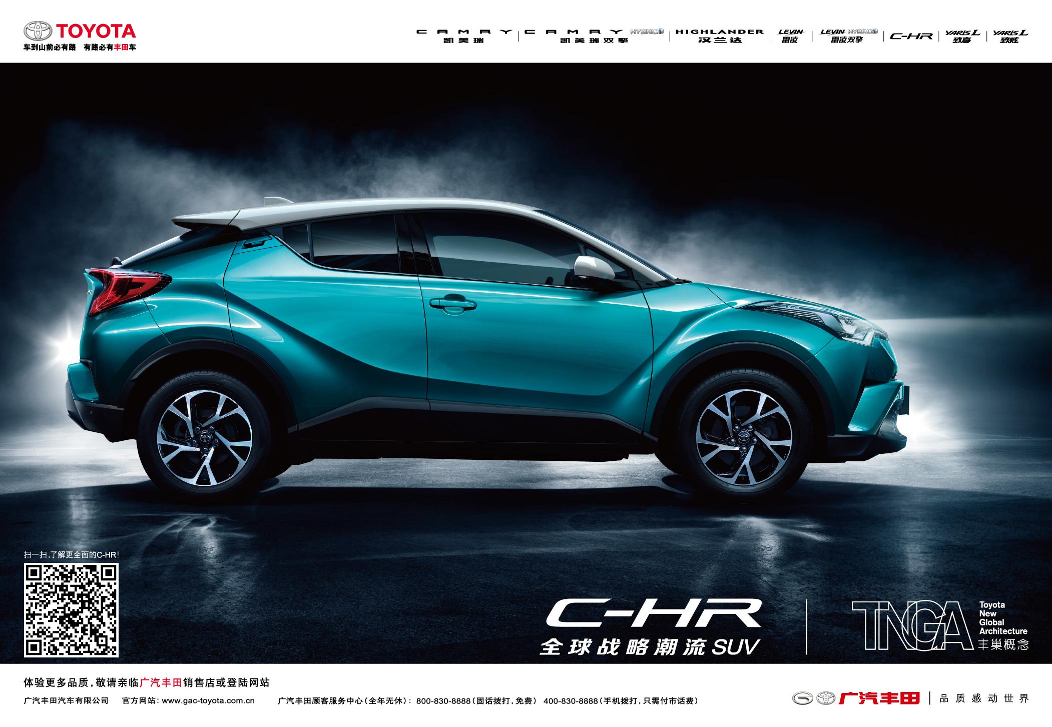 丰田C-HR售价14.18万起 欢迎试乘试驾