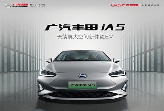 广汽丰田iA5促销优惠5000元 可试乘试驾