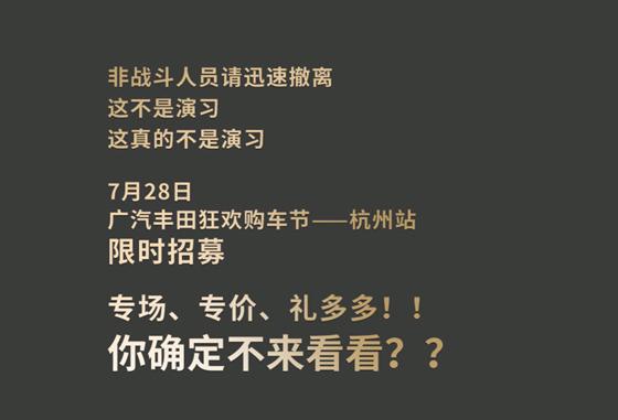 專場!專價!7月28日廣汽豐田購車狂歡6重豪禮大放送