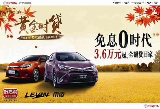 雷凌售10.98万起 搭载丰田首款1.2T引擎