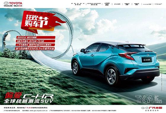 豐田C-HR讓利促銷中 現優惠高達1萬