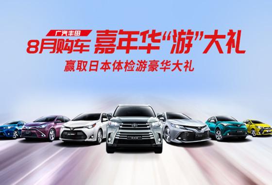 瑞安新盛丰田丨赢取日本体检游豪华大礼,就在广汽丰田购车嘉年华