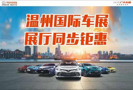 新盛丰田温州国际车展 展厅同步钜惠