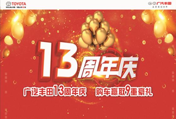 【新盛丰田】在线快3计划13周年庆,购车赢取9重豪礼