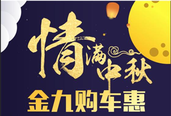 情满中秋丨金九购车惠 尊享6重大礼