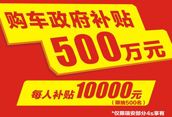 六月买车福利 买买买 5000000元政府补贴