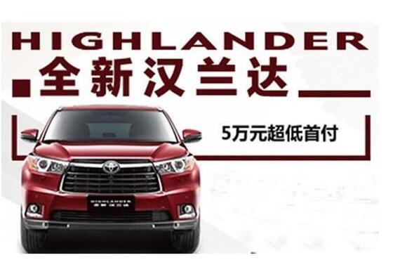 温州乐清汉兰达售价23.98万元起 欢迎试乘试驾