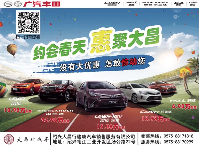 袍江广汽丰田车展展会位置:袍江汽车城内馆(b3)