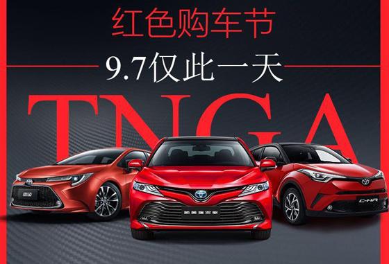 9.7仅此1天   TNGA红色购车节(展前团购会)