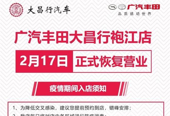广汽丰田袍江店 2月17日正式恢复营业
