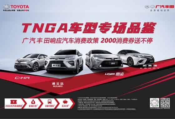 7.4-7.5极速1分快3邀请码—大发10分快3官方TNGA车型专场品鉴会