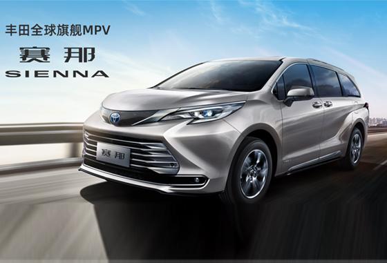 丰田全球旗舰MPV赛那SIENNA正式开启预售