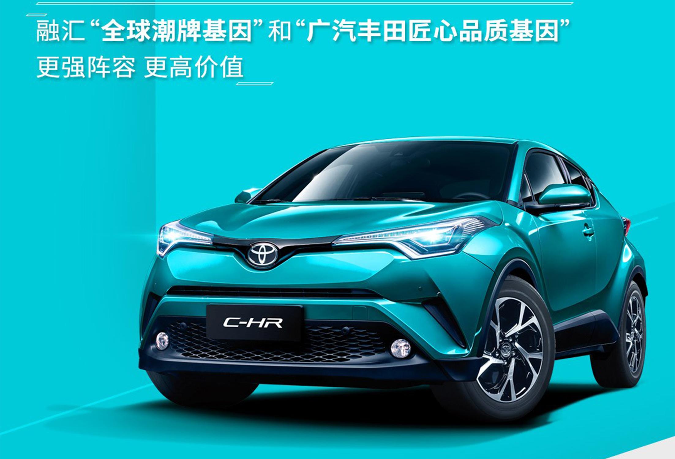 丰田C-HR优惠高达1.1万 欢迎到店赏鉴