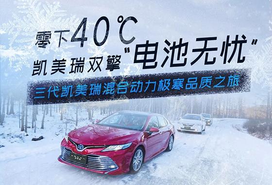 """零下40℃ 凯美瑞双擎""""电池无忧"""""""