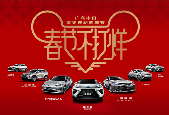 春节不打烊 贺岁迎新购车节来了
