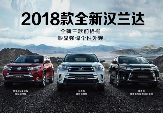 稳坐7座大空间SUV推荐 试2018款汉兰达
