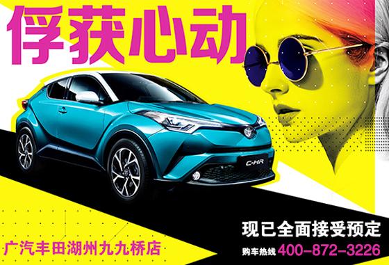 C-HR国际原版,只在广汽丰田!