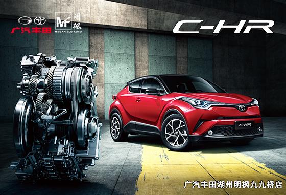 潮流正当红 丰田C-HR优惠免息暖心在线