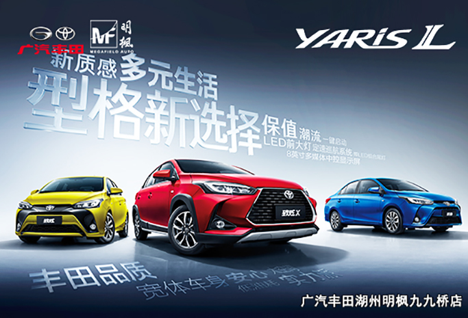 YARiS L 致享优惠高达0.3万元