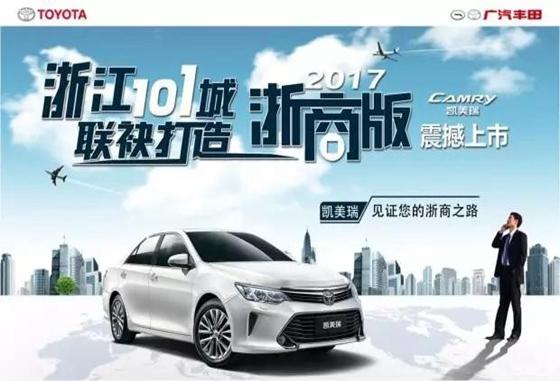 2017凯美瑞浙商版17.68万超底价上市