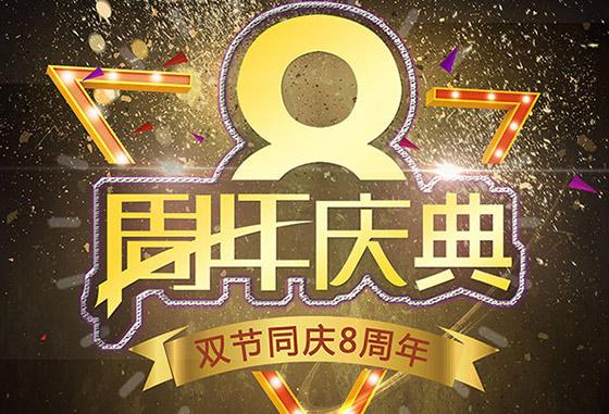 广汽丰田海宁康乾店8周年庆典进行中