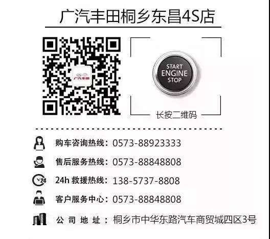 广汽丰田7.22厂家年中购车狂欢节(绍兴、嘉兴站)预付199元意向金抵5000元豪礼