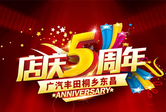 桐乡东昌丰田5周年庆,最高赢取大彩电一台