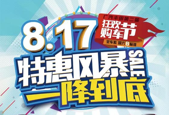 特惠风暴丨8.17桐乡东昌丰田全系车型冰点钜惠 享6重豪礼