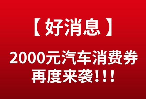 【好消息!】新一轮2000元汽车消费券来袭!