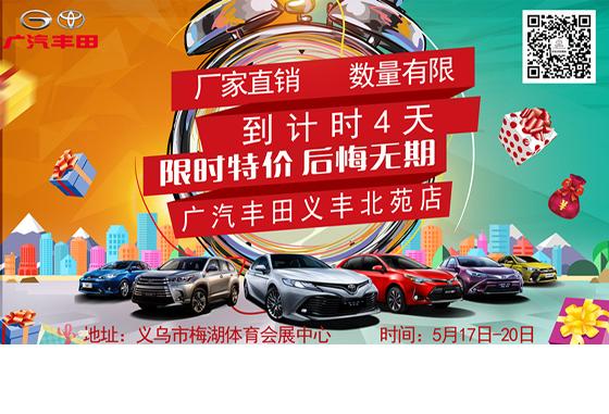 义乌梅湖大型汽车博览会邀请您的参与