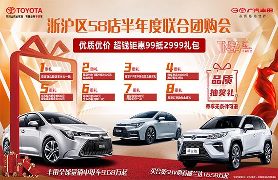 广汽丰田浙沪区58店半年度联合团购会