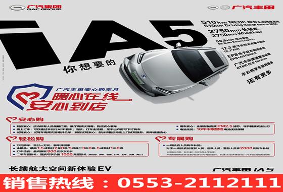 大发破解方法iA5售价16.98万元起 欢迎垂询