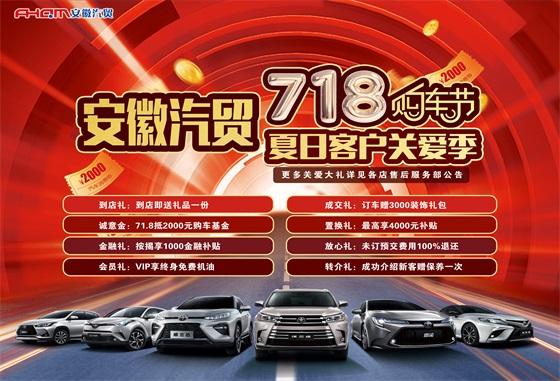 718安徽汽贸购车节 来芜湖伟澈尽享超低车价