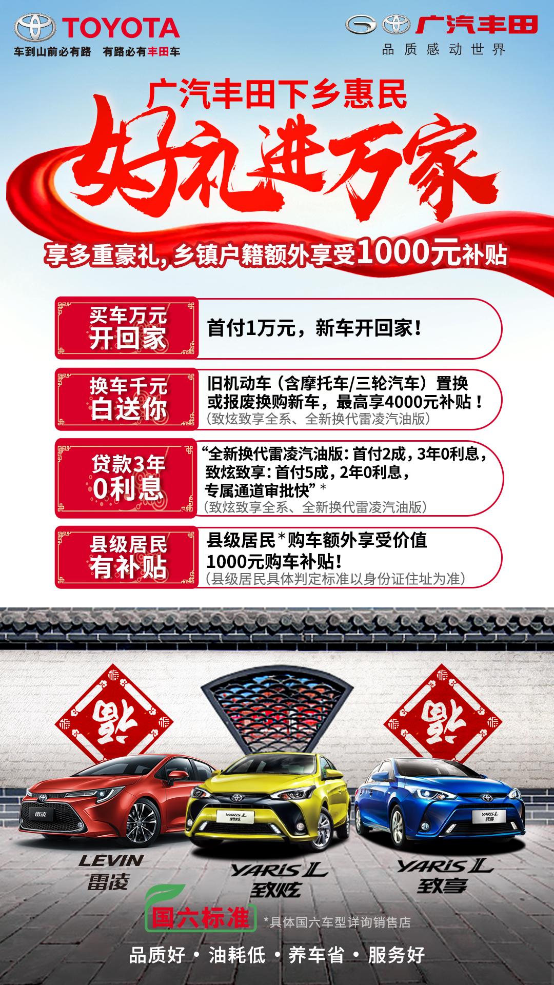 【淮南嘉丰】第二届购车狂欢节暨雷凌试驾品鉴会—淮南站!