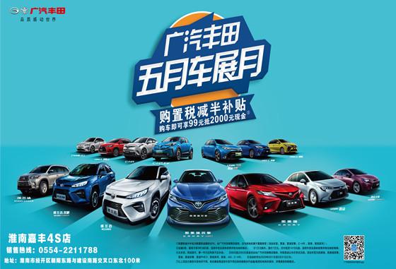 廣汽豐田五月車展月  購車正當時