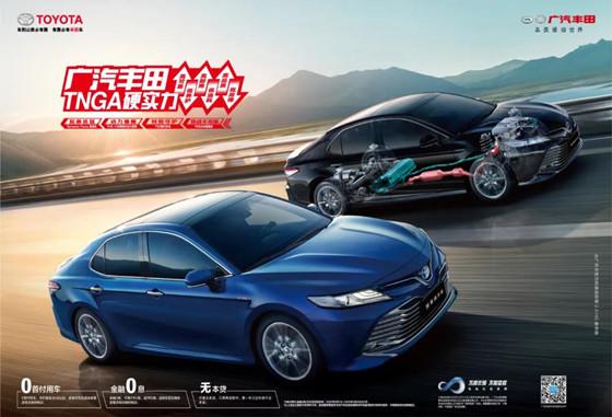 广汽丰田硬核购车季淮南嘉丰汽车凯美瑞优惠高达0.3万元